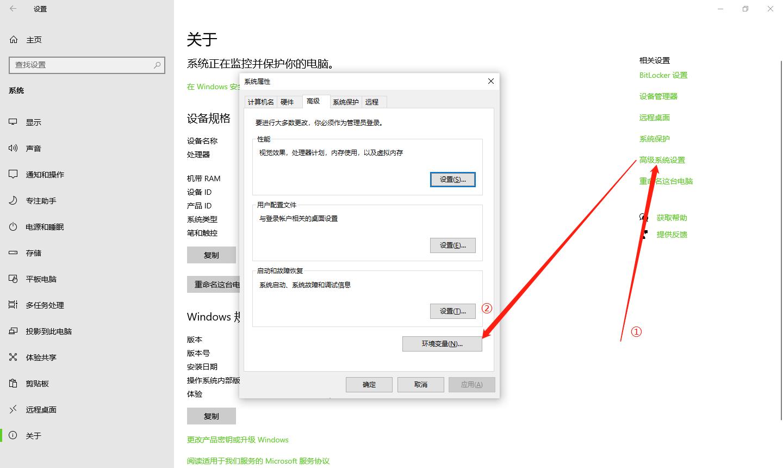 JDK配置界面